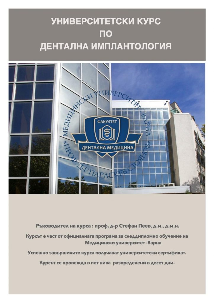 Курс по дентална имплантология