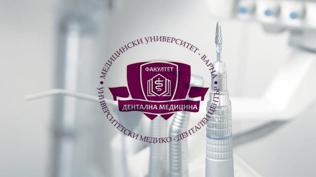 Университетски медико-дентален център – зона с повишени мерки за сигурност срещу COVID-19